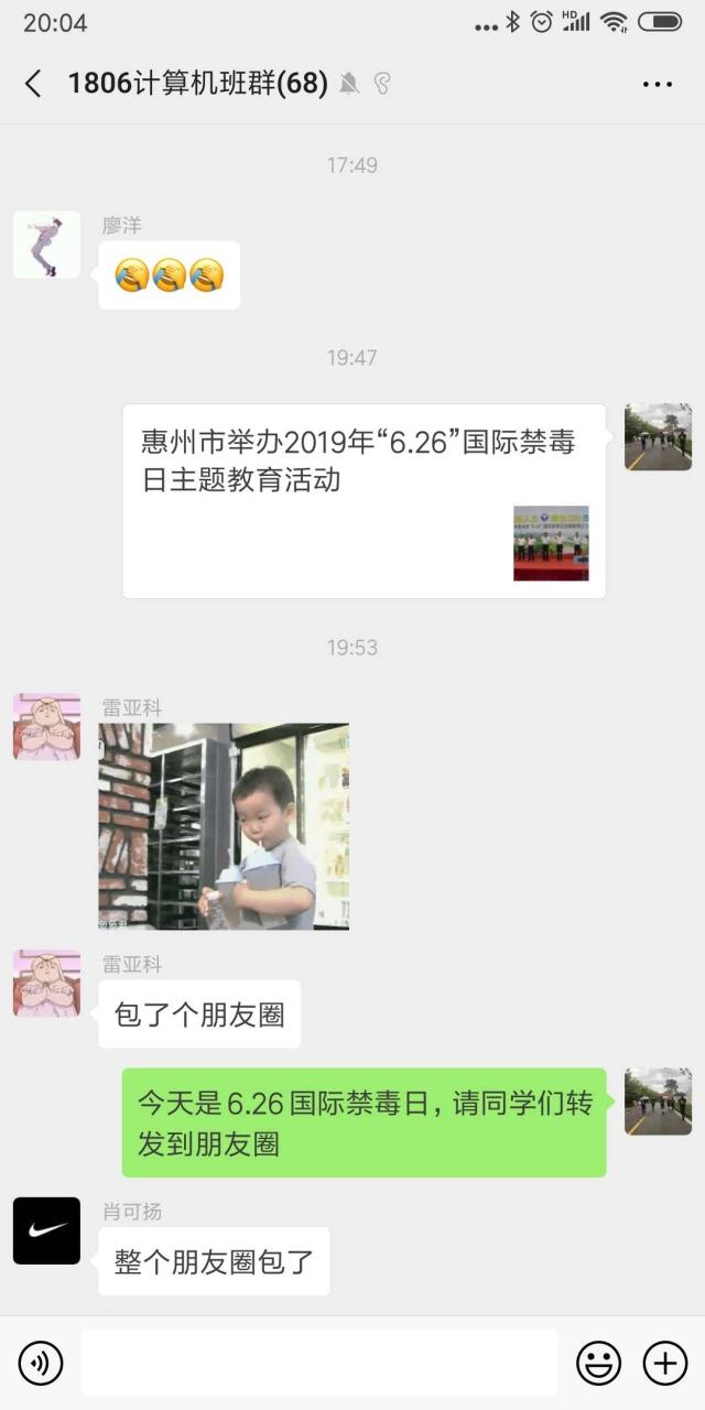 5.班主任通过微信及qq群等平台宣传6.26国际禁毒日.jpg